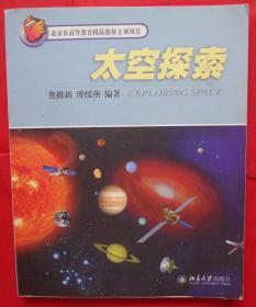 孔夫子旧书网--太空探索——北京市高等教育精品教材立项项目