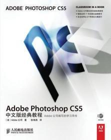 Adobe Photoshop CS5 中文版经典教程 正版  美国Adobe公司  9787115238160