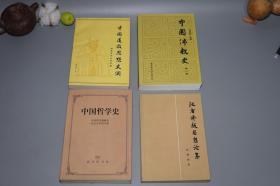 《儒釋道 中國思想史類》(4冊合售 -商務印書館 等)老板 厚冊品好~ [含《任繼愈 中國佛教史 第一卷》、《漢唐佛教思想論集》、《中國道教思想史綱 第二卷》、《中國哲學史》]