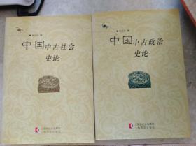 中國中古社會史論,中國中古政治史論 兩冊合售,  02年版,包快遞