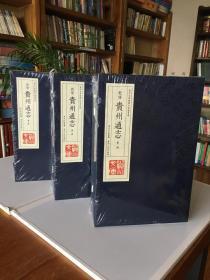 貴州文庫(乾?。┵F州通志(全三函)(全二十四冊)