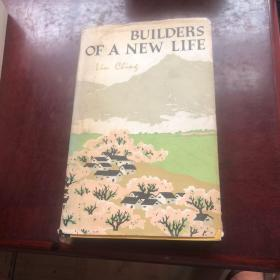BUILDERS OF A NEW LIFE 创业史
