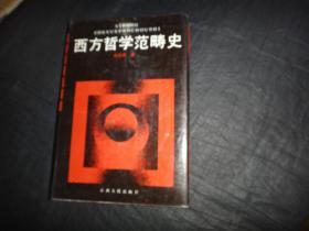 西方哲學范疇史(精裝)