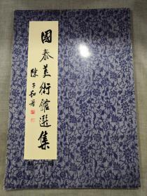 國泰美術館選集 第十一輯 明清民初名家書畫集