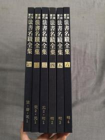 中國歷代法書名跡全集 (1-6卷 共六冊)