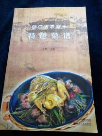 浙江省農家樂特色菜譜(16開 彩印)品好