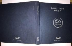 IWC 2018/2019年腕表系列