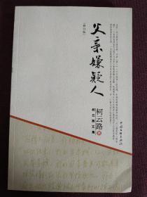 【著名作家柯云路簽名鈐印本】《父親嫌疑人(修訂版)》2008年一版一印