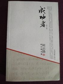 【著名作家柯云路簽名鈐印本】《成功者(修訂版)》2008年一版一印