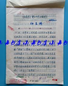 文艺评论家、曾任中国文联副主席 仲呈祥 1988年重要文稿《红高粱:新的电影改编观念》一份29页全(《红高粱》刚获柏林电影节金熊奖,多写张艺谋,并及莫言;发表在《文学评论》88年第4期)261