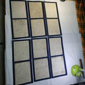 清代名人舒靈阿書寫傳家家訓冊頁一組