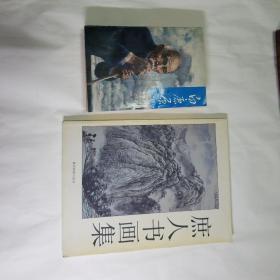 陳忠實先生簽名書兩冊