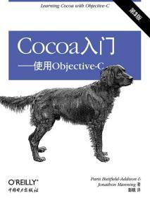 Cocoa入门--使用Objective-C(第3版) 正版  Paris Buttfield-Addison(帕里斯巴特菲尔德)[  9787512365308