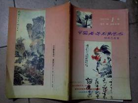 中國老年書畫藝術   2004-1