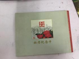 中国工商银行牡丹纪念卡 全套 没有用