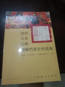 清初五世達賴喇嘛檔案史料選編