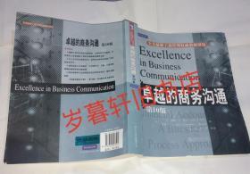 孔夫子旧书网--卓越的商务沟通(第10版)