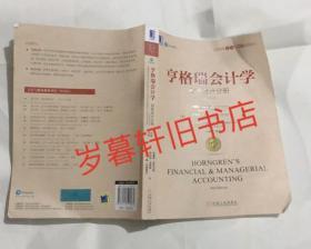 孔夫子旧书网--亨格瑞会计学:财务会?#21697;?#20876;(原书第4版)
