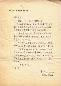 戲劇家協會原副主席:劉厚生先生信札一通一頁【上款:袁雪芬   16開   實寄】(1)