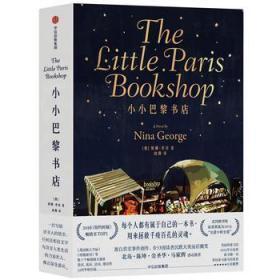 小小巴黎書店 正版  妮娜喬治;淩微  9787508678047