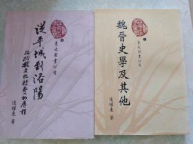 逯耀東  魏晉史學及其他 兩種合售,初版包快遞