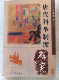 唐代科舉制度研究  92年版,包快遞