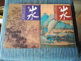中國歷代繪畫圖譜山水(一、二)