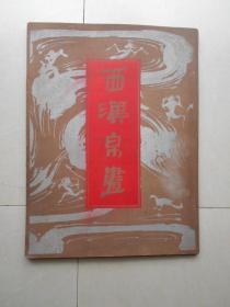 西漢帛畫(4開12張畫頁加4張目錄說明共16張全 有函套72年1版1印)1972年毛澤東主席以此書作為贈給日本首相田