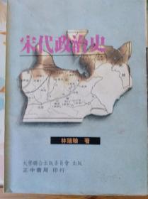 林瑞翰  宋代政治史   78年初版,包快遞