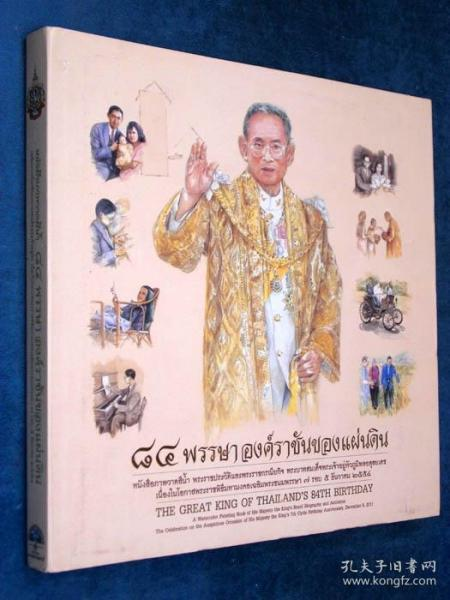 THE GREAT KING OF THAILAND'S 84TH BIRTHDAY 泰国国王84岁纪念