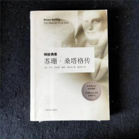 铸就偶像:苏珊·桑塔格传 Susan Sontag: The Making of an Icon