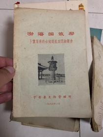 渤海國故都(上京龍泉府古城遺址及遺物簡介)1966年!