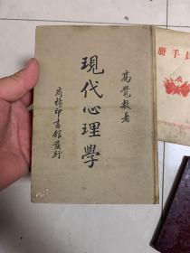 民國24年初版《現代心理學》(32開精裝)
