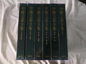 中國玉器全集(六冊全)