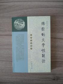 佛經的文學性解讀