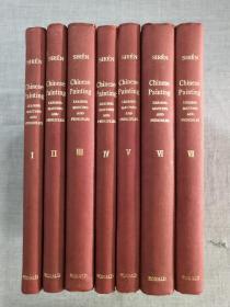 中國畫 CHINESE PAIN TING OSVALD SIREN(七冊全)