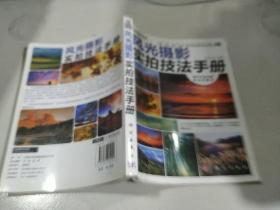 風光攝影實拍技法手冊
