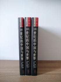18世紀的中國與世界 政治卷 農民卷 邊疆民族卷 三冊合售