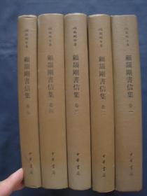 顧頡剛書信集  精裝本全五冊 中華書局2011年一版一印 私藏好品