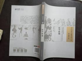 中國古醫籍整理叢書:醫學階梯
