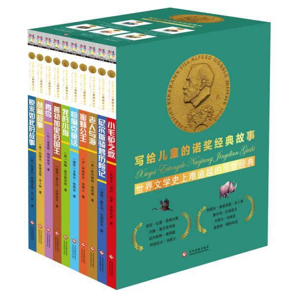 写给儿童的诺奖经典故事系列(注音版)(套装共10册)