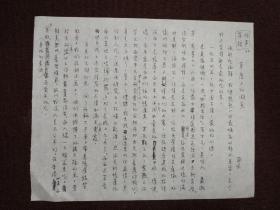 【著名畫家、散文家郁風手稿】《往事萍蹤32:草原上的湖魚》