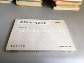 自由哲學與中國圣學