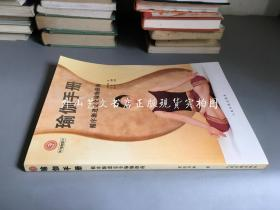 瑜伽手冊:循序漸進完全瑜伽指南(帶VCD光盤)