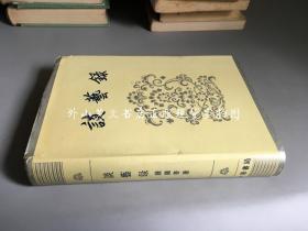 談藝錄 補訂本(精裝帶護封 1988年印)