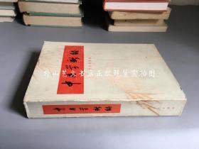 中醫學新編(廣東中醫學院編  19712年1版2印)
