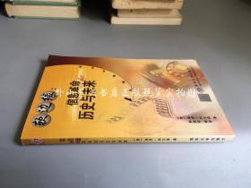 軟邊緣:信息革命的歷史與未來(清華傳播譯叢)2002年一版一印