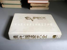 清代陶瓷大全(硬精裝 無護封 局部水痕 品差!  彩圖)