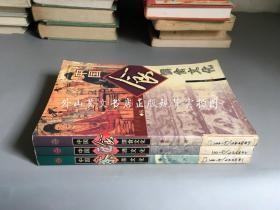 中國生活文化叢書3冊合售:中國食饌食文化、中國茶文化、中國酒文化  銅版紙印刷   館藏