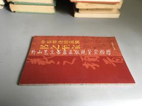 中日書法珍品展:書之至寶